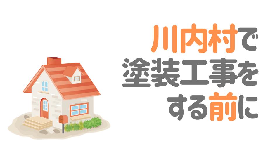 福島県川内村で塗装工事をする前に…