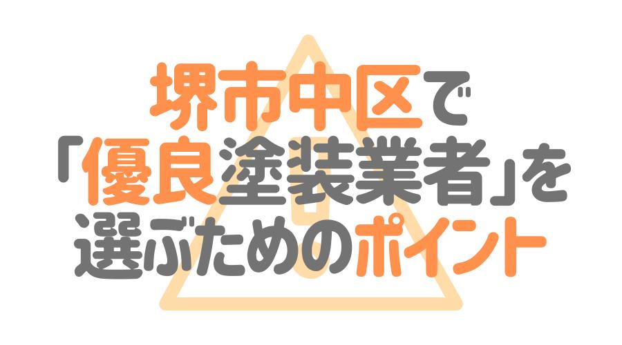 堺市中区で「優良塗装業者」を選ぶためのポイント