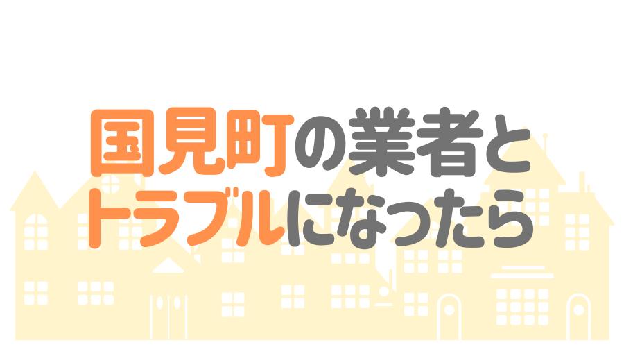 福島県国見町の塗装業者とトラブルになった場合の対処方法