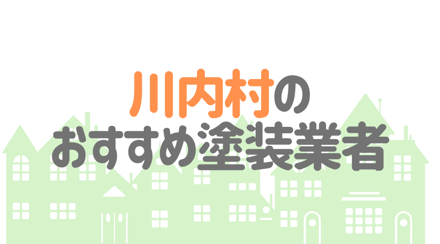 福島県川内村のおすすめ「屋根・外壁塗装業者」一覧