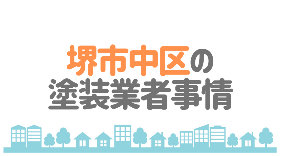 堺市中区の塗装業者事情
