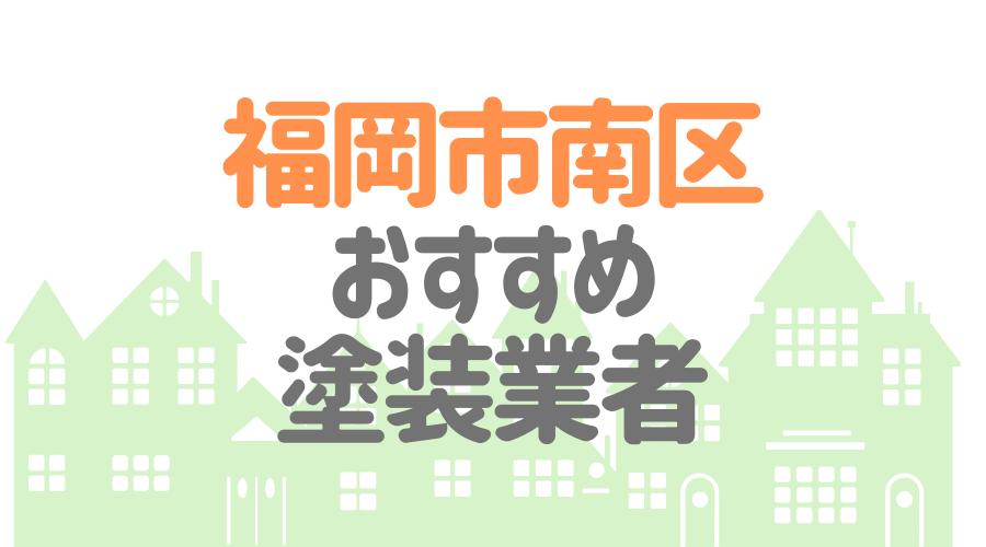 福岡県福岡市南区のおすすめ「屋根・外壁塗装業者」一覧