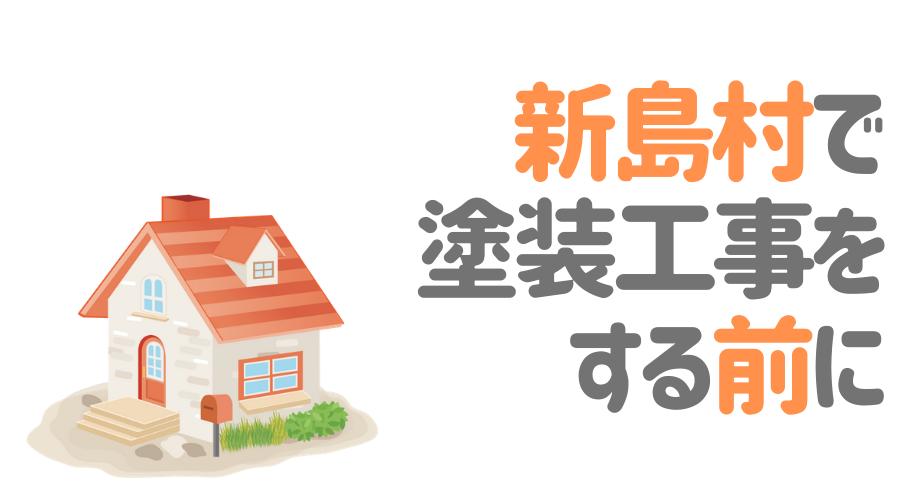 東京都新島村で塗装工事をする前に…