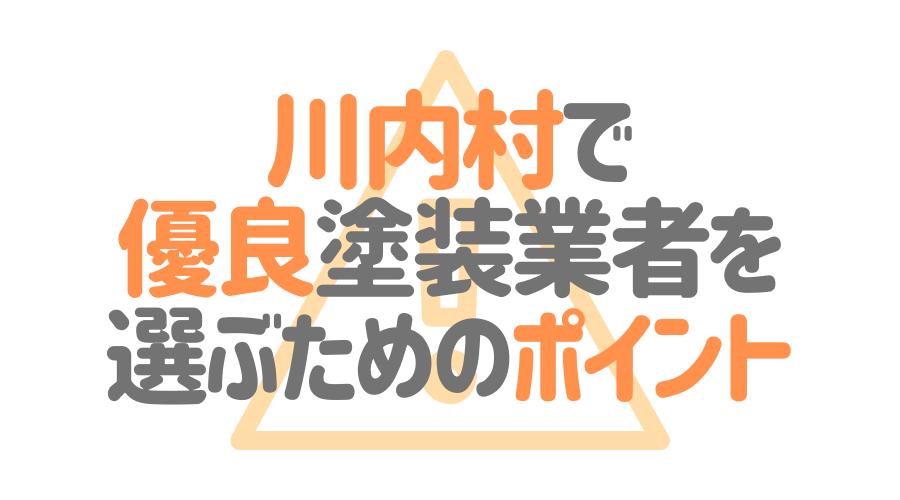 福島県川内村で「優良塗装業者」を選ぶためのポイント