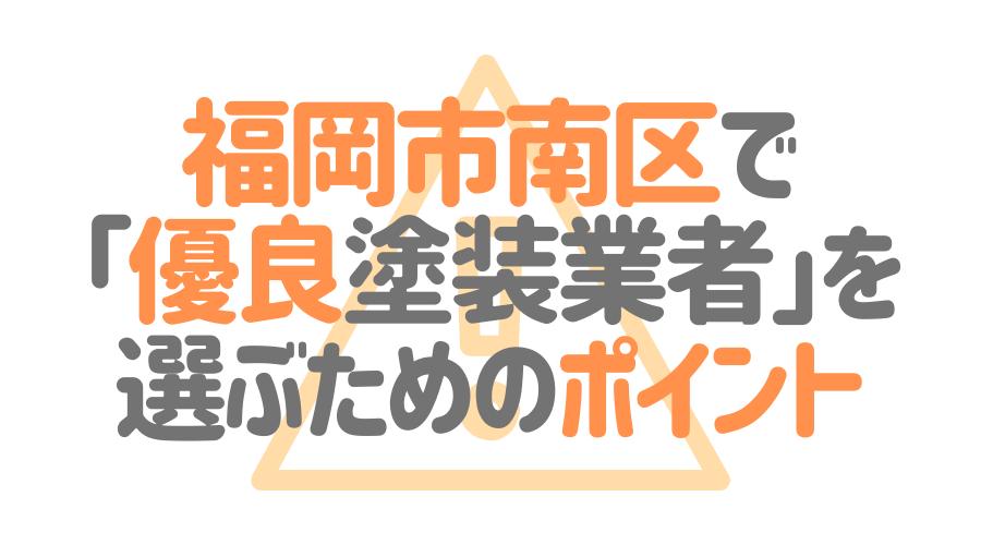 福岡県福岡市南区で「優良塗装業者」を選ぶためのポイント