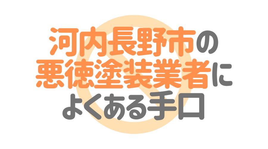 大阪府河内長野市の悪徳塗装業者によくある手口4パターン