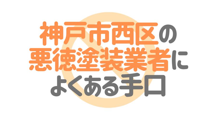 兵庫県神戸市西区の悪徳塗装業者によくある手口4パターン