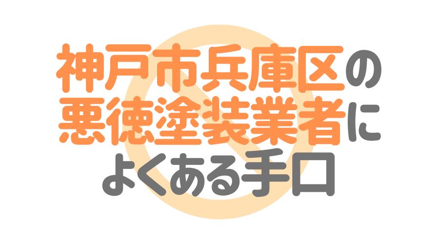兵庫県神戸市兵庫区の悪徳塗装業者によくある手口4パターン