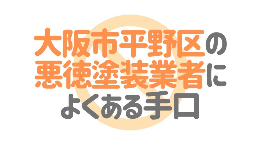 大阪府大阪市平野区の悪徳塗装業者によくある手口4パターン
