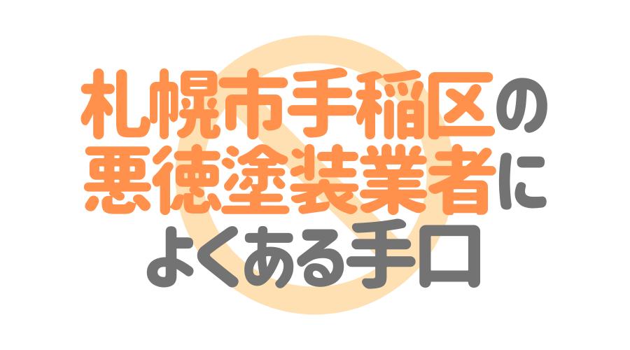 北海道札幌市手稲区の悪徳塗装業者によくある手口4パターン