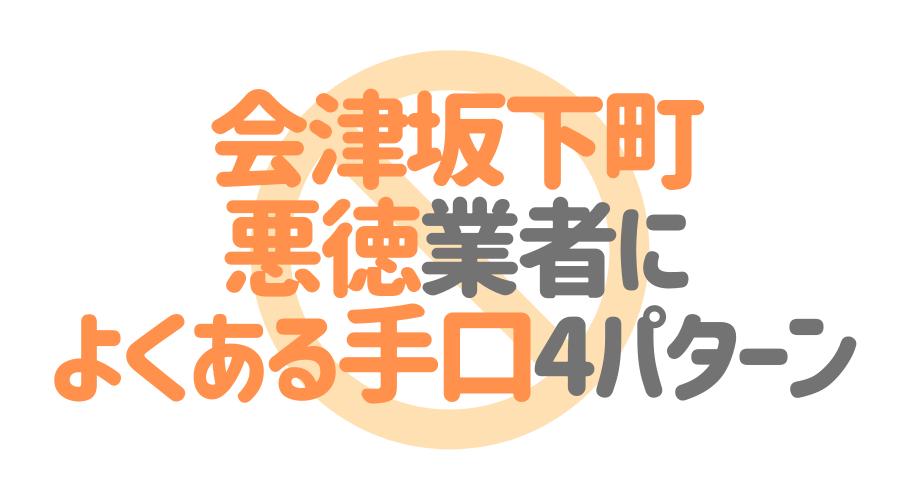 福島県会津坂下町の悪徳塗装業者によくある手口4パターン