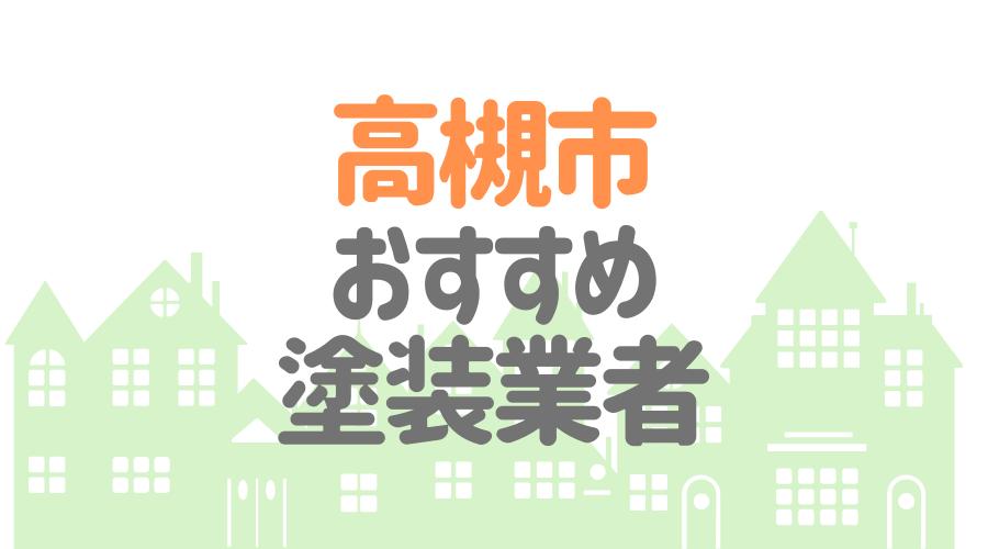 大阪府高槻市のおすすめ「屋根・外壁塗装業者」一覧