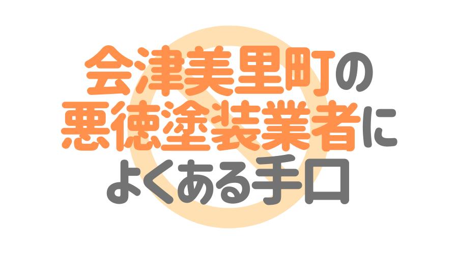 会津美里町の悪徳塗装業者によくある手口