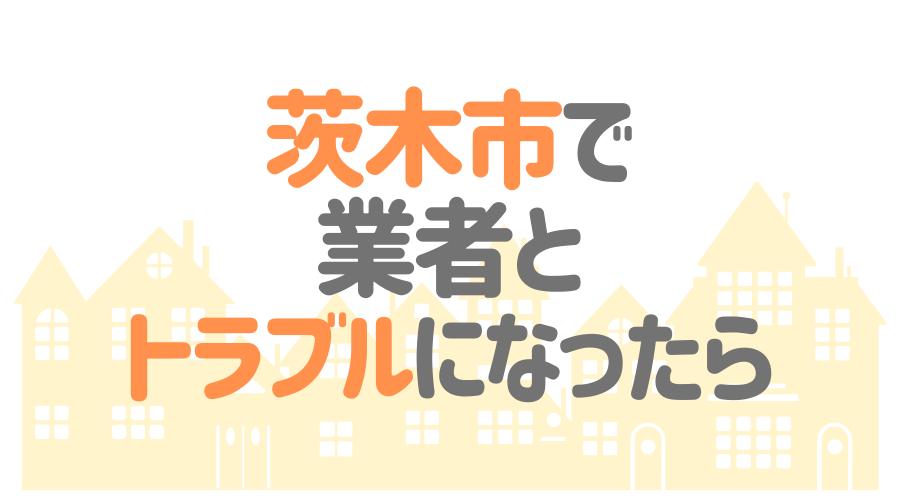 大阪府茨木市の塗装業者とトラブルになった場合の対処方法