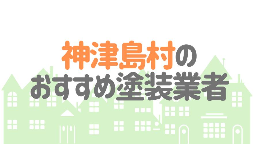 東京都神津島村のおすすめ「屋根・外壁塗装業者」一覧
