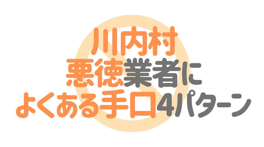 福島県川内村の悪徳塗装業者によくある手口4パターン