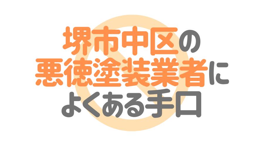 堺市中区の悪徳塗装業者によくある手口