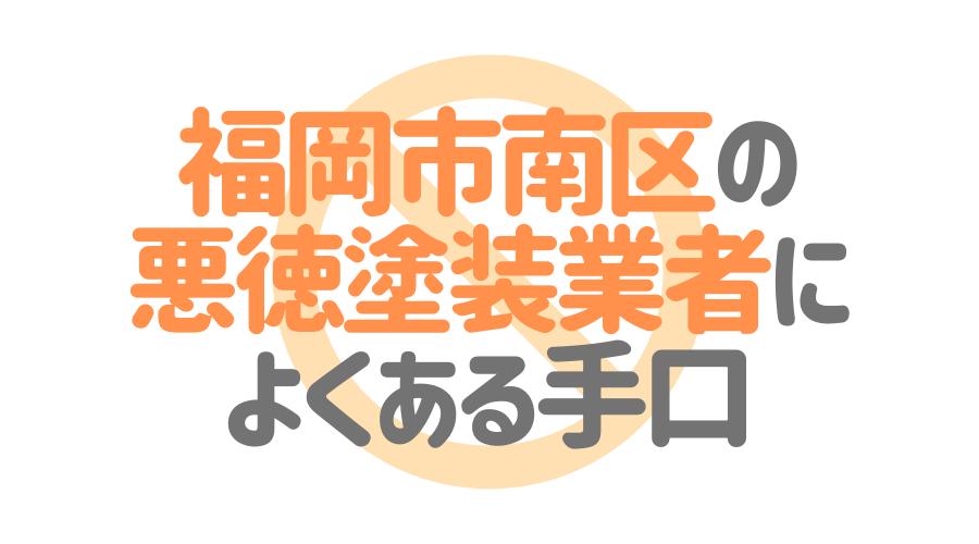 福岡県福岡市南区の悪徳塗装業者によくある手口4パターン