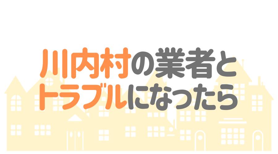 福島県川内村の塗装業者とトラブルになった場合の対処方法