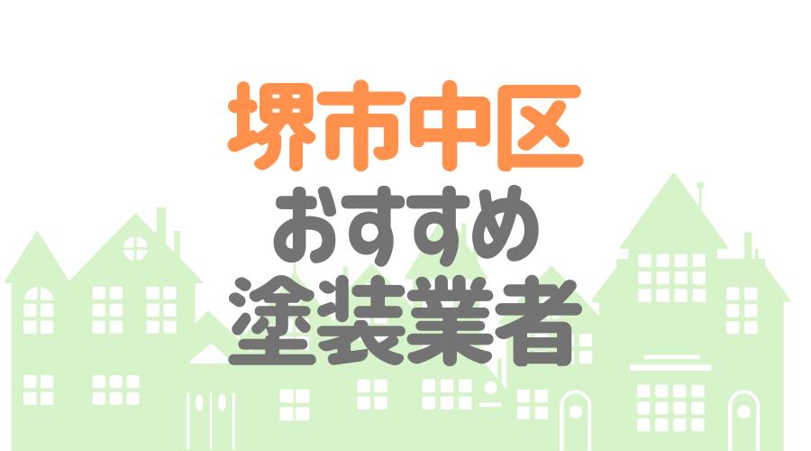 堺市中区おすすめ塗装業者