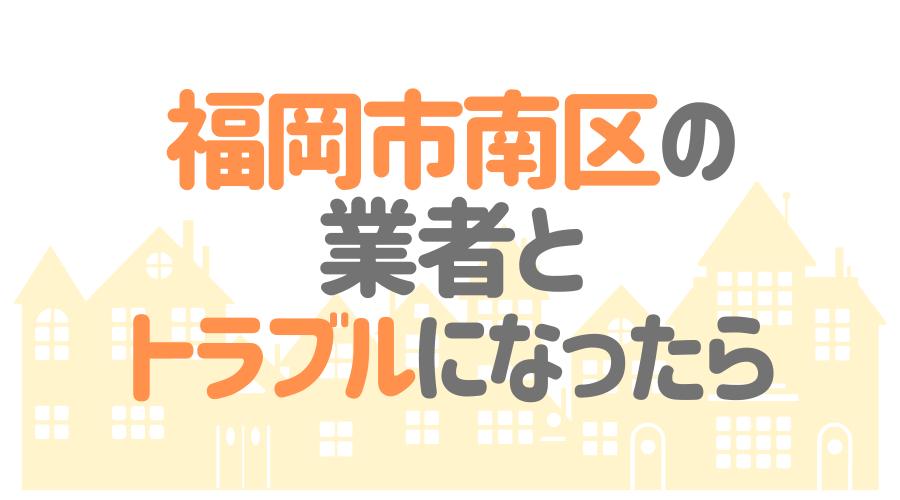 福岡県福岡市南区の塗装業者とトラブルになった場合の対処方法