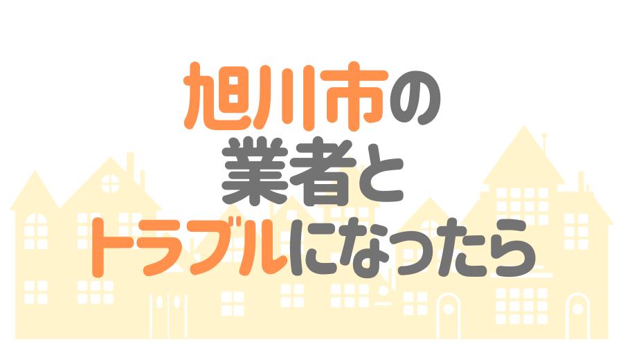 北海道旭川市の塗装業者とトラブルになった場合の対処方法