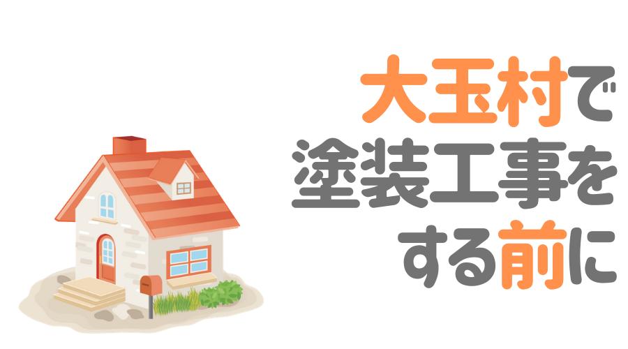 福島県大玉村で塗装工事をする前に…