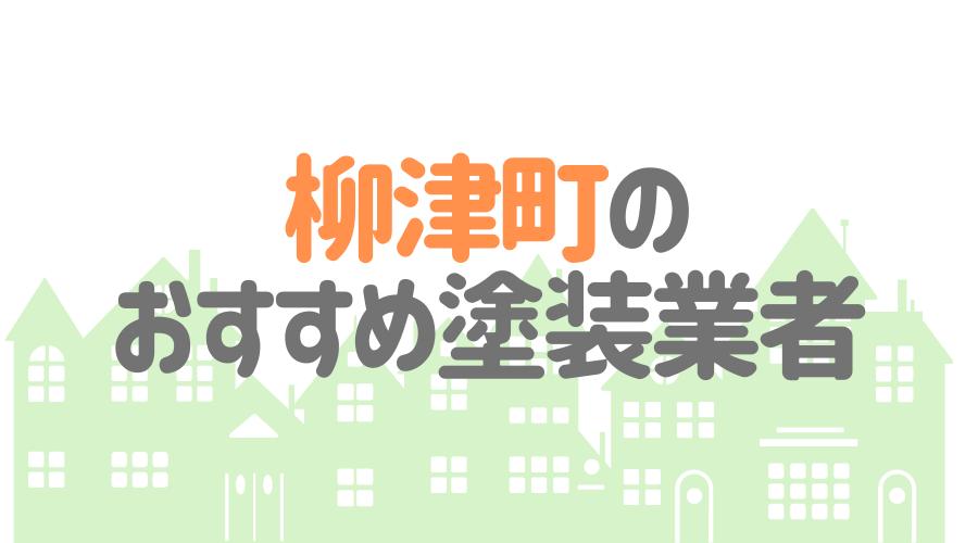 福島県柳津町のおすすめ「屋根・外壁塗装業者」一覧