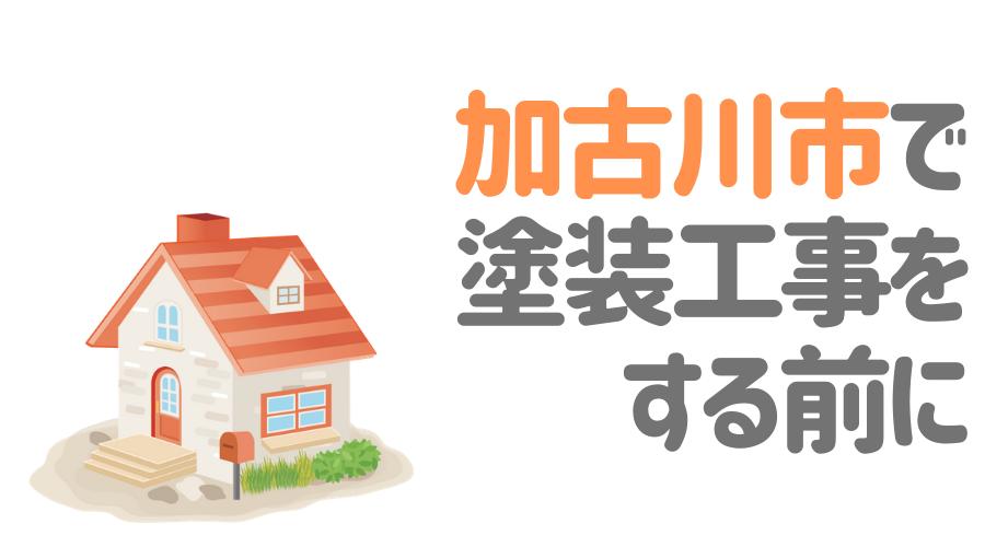 兵庫県加古川市で塗装工事をする前に…