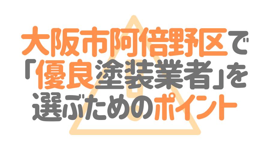 大阪市阿倍野区で「優良塗装業者」を選ぶためのポイント