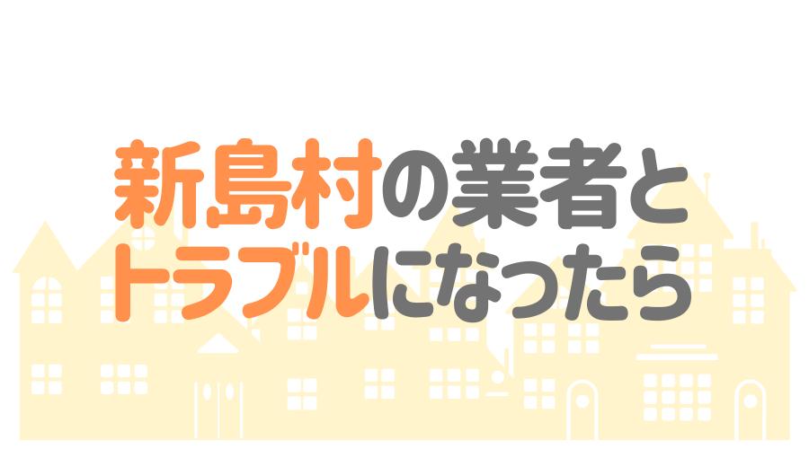 東京都新島村の塗装業者とトラブルになった場合の対処方法