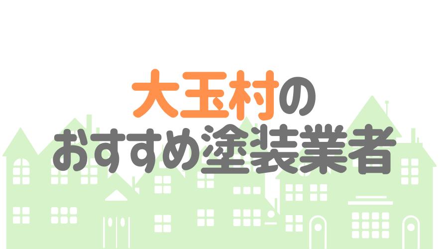 福島県大玉村のおすすめ「屋根・外壁塗装業者」一覧