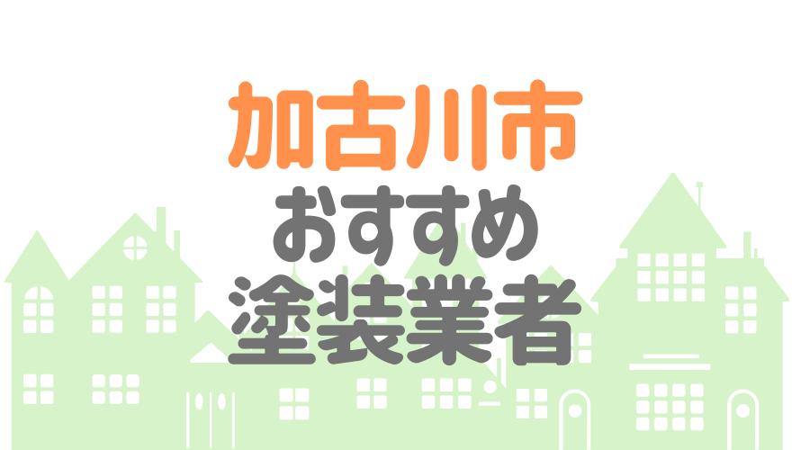 兵庫県加古川市のおすすめ「屋根・外壁塗装業者」一覧