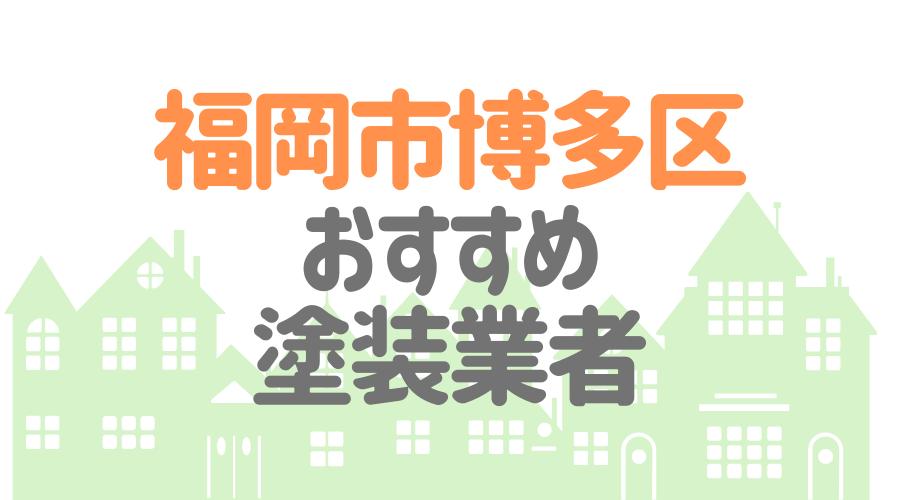 福岡県福岡市博多区のおすすめ「屋根・外壁塗装業者」一覧