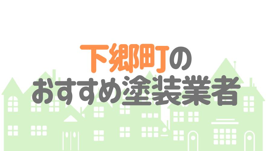 福島県下郷町のおすすめ「屋根・外壁塗装業者」一覧