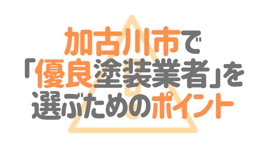 兵庫県加古川市で「優良塗装業者」を選ぶためのポイント
