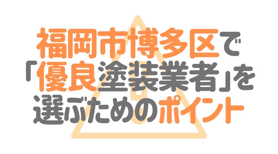 福岡県福岡市博多区で「優良塗装業者」を選ぶためのポイント