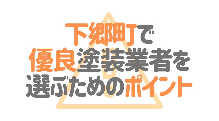福島県下郷町で「優良塗装業者」を選ぶためのポイント
