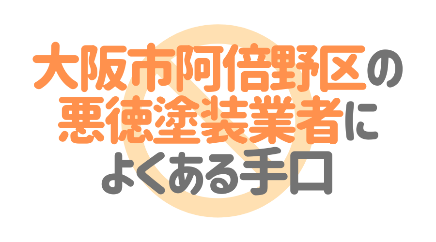 大阪市阿倍野区の悪徳塗装業者によくある手口
