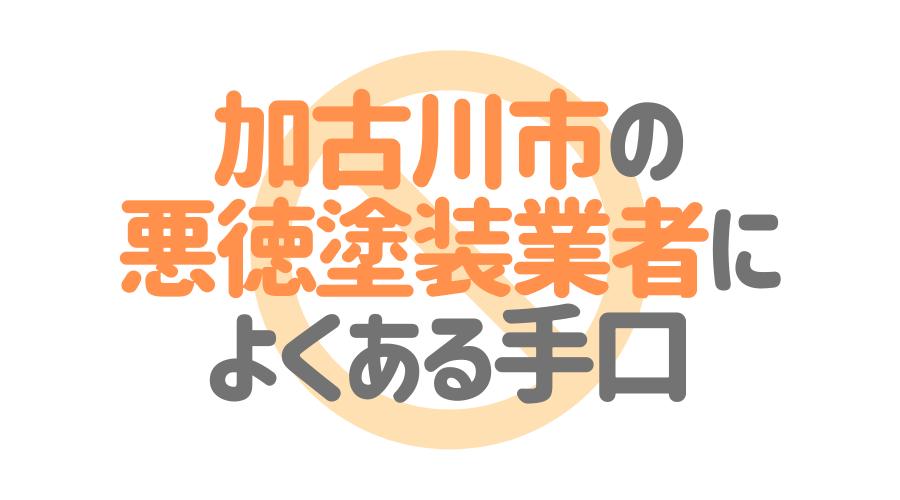 兵庫県加古川市の悪徳塗装業者によくある手口4パターン