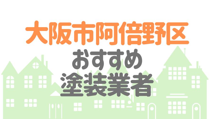 大阪市阿倍野区おすすめ塗装業者