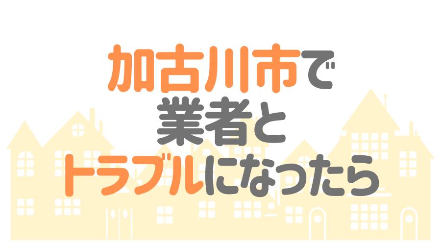 兵庫県加古川市の塗装業者とトラブルになった場合の対処方法