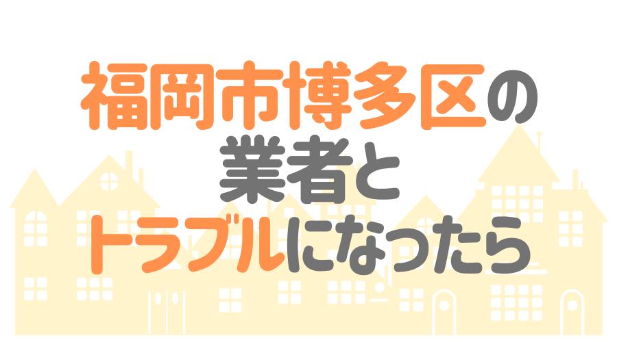 福岡県福岡市博多区の塗装業者とトラブルになった場合の対処方法