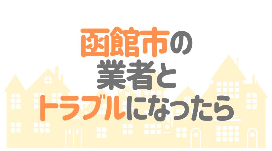 北海道函館市の塗装業者とトラブルになった場合の対処方法