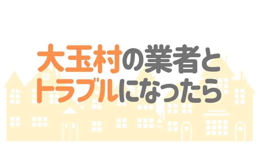 福島県大玉村の塗装業者とトラブルになった場合の対処方法