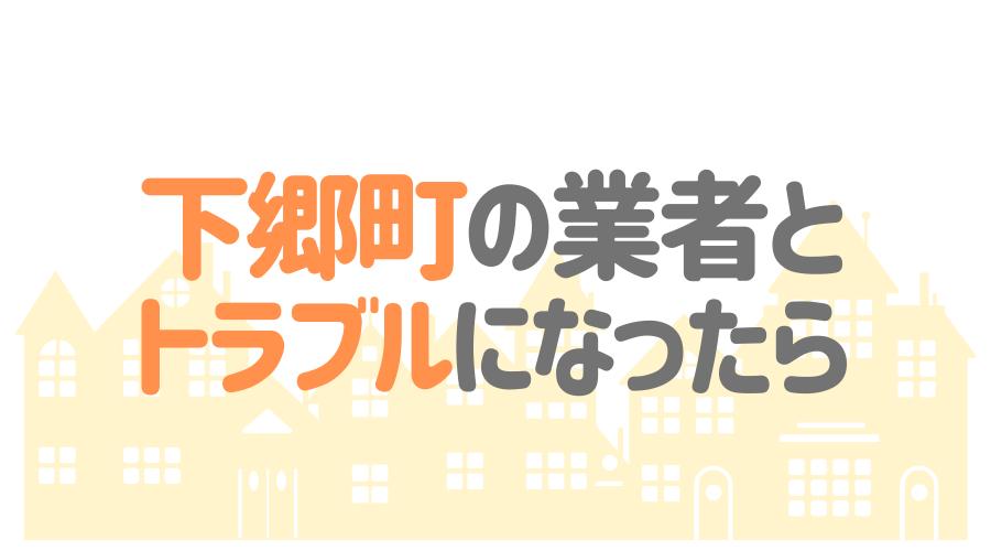 福島県下郷町の塗装業者とトラブルになった場合の対処方法