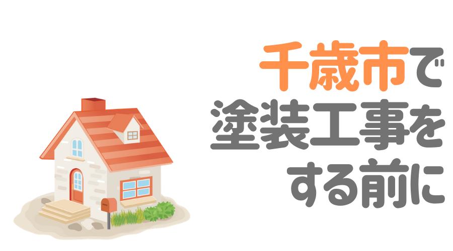 北海道千歳市で塗装工事をする前に…