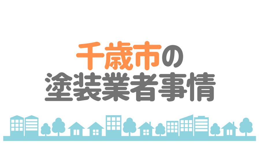 北海道千歳市の塗装業者事情
