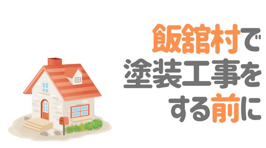 福島県飯舘村で塗装工事をする前に…