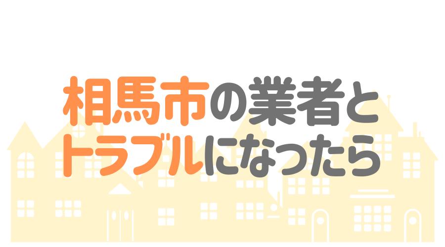 福島県相馬市の塗装業者とトラブルになった場合の対処方法